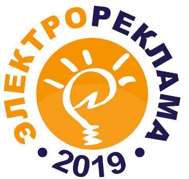 Энергия участвует в конкурсе Электрореклама 2019