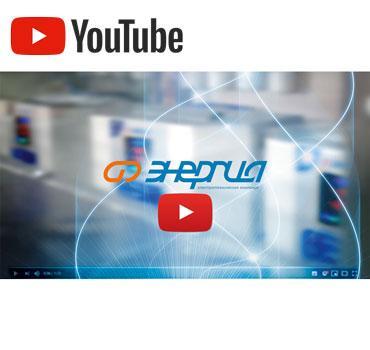 Презентация ЭТК «Энергия» в видео-формате