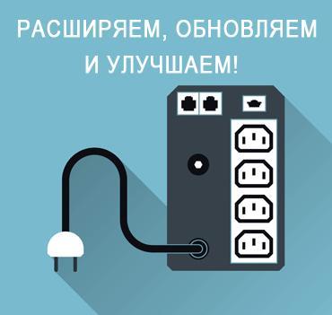 Обновленные стабилизаторы напряжения Энергия, выбрать ИБП